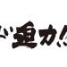 【画像】清純フェイスなのにド迫力バストな徳江かな、写真集発売記念で大胆過ぎるドレスで登場wwww