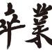 【悲報】小倉優香さん「水着は終わりにします!」水着グラビアの仕事を卒業宣言…