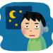 【悩み】睡眠不足や…→帰宅したけど眠いから寝るわ→寝たせいで夜寝れんわ→睡眠不足や…