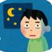 不眠症ってどうやって直すん?
