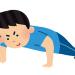 腕立てって特に運動してない一般人でも30回はできるってマジなん?