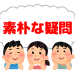 【エアコン】26度←寒い27度←暑いwwwwww